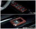 『ヴォクシー』 純正 ZWR80W ZWR80G ZRR80W ZRR80G ZRR80G ZRR85G インテリアパネル スイッチベース ウッド調 パーツ トヨタ純正部品 内装パネル オプション アクセサリー 用品