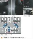 【カムリ】純正 ACV40 ACV45 コーナーセンサーボイス(4センサー) パーツ トヨタ純正部品 危険察知 接触防止 セキュリティー camry オプション アクセサリー 用品