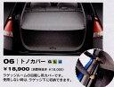【インサイト】純正 ZE2 トノカバー ∞ パーツ ホンダ純正部品 荷室 トランク insight オプション アクセサリー 用品