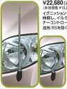 MAX コーナーコントロール(電動式) ダイハツ純正部品 MAX パーツ l950 パーツ 純正 ダイハツ ダイハツ純正 daihatsu 部品 オプション