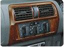 『ミニキャブ』 純正 U61 木目調フロントパネル(トラック用) パーツ 三菱純正部品 MINICAB オプション アクセサリー 用品