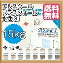 【送料無料】カンペ アレスクールプラスウォール水性Si(標準16色:艶有):15kg