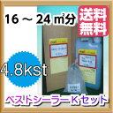 【送料無料】ベストシーラーKセット(アトレーヌ防水材用下塗りプライマー:4.8kgセット