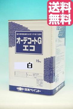 【送料無料】オーデコートGエコ(艶あり白)屋内外(コンクリ、ボード、木部)用塗料:15kg<日本ペイント>