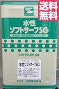 【送料無料】水性ソフトサーフSG(白:艶消)16kg一液水性微弾性サーフェサー