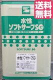 【送料無料】水性ソフトサーフSG(白:艶消)16kg<エスケー化研>一液水性微弾性サーフェサー
