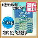 【送料無料】1液マイルドウレタン(SR淡彩色-400番台:艶有)15kg一液弱溶剤形特殊ポリウレタン樹脂塗料