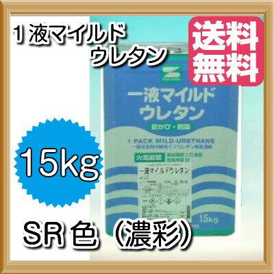 【送料無料】1液マイルドウレタン(SR-濃彩色:艶有)15kg<エスケー化研>一液弱溶剤形特殊ポリウレタン樹脂塗料