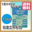 【送料無料】1液マイルドウレタン(日塗工中彩色:艶有)15kg一液弱溶剤形特殊ポリウレタン樹脂塗料