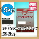 【送料無料】ファインパーフェクトトップ(S23-255チョコレート:艶有)15kg木部、鉄部、コンクリート、モルタル、サイディング