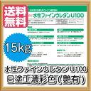 【送料無料】水性ファインウレタンU100(日塗工濃彩色:艶有)15kg1液水性反応硬化形ウレタン樹脂系多目的塗料