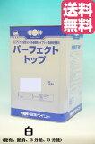 【送料無料】パーフェクトトップ 白/ホワイト(艶有、艶消、3分艶、5分艶)水性外装用塗料:15kg<日本ペイント>
