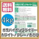 【送料無料】水性ハイポンプライマー(ホワイト/グレー/赤さび)水性1液速乾エポキシ系さび止め塗料:4kg