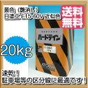 【送料無料】ハードラインC-500(艶消し黄)路面標示用塗料:20kgアトミクス