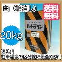 【送料無料】ハードラインC-500(艶消し白)路面標示用塗料:20kgアトミクス