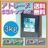【送料無料】アトレーヌ水性トップSG(遮熱グリーン/遮熱グレー)3kg:アクリルウレタン樹脂<アトミクス>