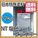 【送料無料】NT塩ビシートプライマー塩ビシート塗り替え用プライマー:12kg