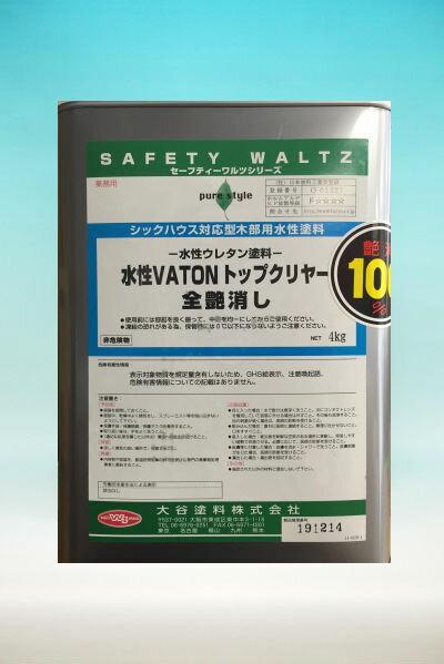 【大谷塗料】水性VATON/水性バトン トップクリヤー / 全艶消し(水性ウレタン塗料:無黄変タイプ)4kg
