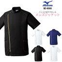 白衣 ケーシー mizuno ミズノ白衣 男性 ジャケット MZ-0066 ブランド | エステ ユニフ