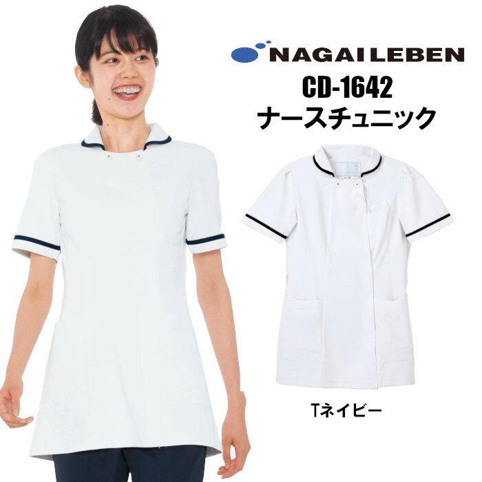 白衣 ナガイレーベン 女性 ジャケット ナース服...の商品画像