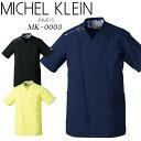 スクラブ 白衣 医療 ジップタイプ メンズ michel klein ミッシェルクラン 白衣 施術着 介護士 看護師 整体 MK-0003 大きいサイズ