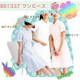 【レディース】【白衣】【メディカル】【ワンピース】ナース 861337 ホワイト サックス ピンク