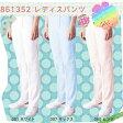 ナースパンツ 861352/ホワイト/サックス/ピンク/白衣