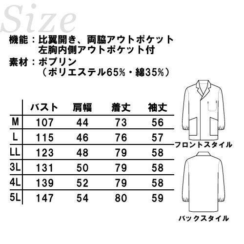 【メンズ】 調理服 調理衣 衿付き和コート(長...の紹介画像2