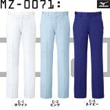 メンズパンツ MZ-0071 /Mizuno/ホワイト/サックス/ネイビー