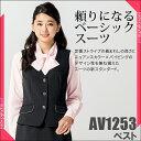 事務服 レディースベスト AV1253 ベスト ストライプベ...