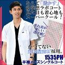 【スタッフイチオシアイテム!】【白衣】ドクターコート 半袖 1535PH 診察衣 男性用