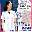 白衣 女性 半袖 2535PH 女性用白衣 ハーフ丈白衣 医療用白衣 ドクターコート白衣 実験