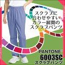 白衣 スクラブ ズボン 男性 女性 スクラブパンツ 6003SC カラースクラブ 医療用 白衣