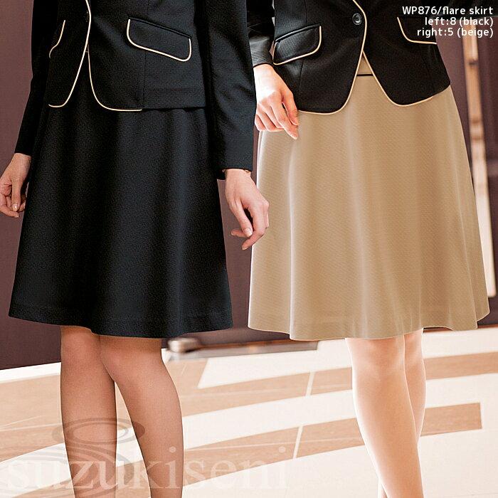 【エステ】【コンシェルジュ】【レディース】【スカート】WP875 skirt フレアスカート ボトムス スーツ 5~19号 裏無し エステユニフォーム サロンユニフォーム エステサロンや受付制服におすすめ