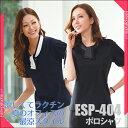 事務服 ポロシャツ 半袖 ESP-404 制服 ユニフォーム ポロ オフィスポロ 接触冷感 リ