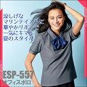 事務服 ポロシャツ 半袖 ESP-557| オフィスポロ 制服