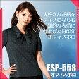 事務服 ポロシャツ 半袖 ESP-558