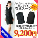 【送料無料】【スーツセット】FV36012 FS45812 ...