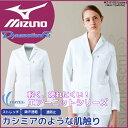 白衣 女性 ミズノ白衣 MZ-0103ドクターコート白衣 ドクタージャケット 診察衣 医療用白衣 医師用白衣 病院白衣 MIZUNO 女性用白衣