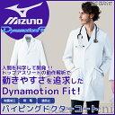 白衣 男性 診察衣 MZ-0108 ミズノ白衣 メンズ白衣 ドクターコート白衣 実験衣 介護衣 医療