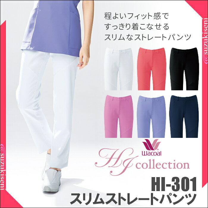 白衣 女性 スリムパンツ 美しいライン HI30...の商品画像