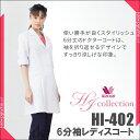 【5400円以上で送料無料】白衣 女性 HI402 HIコレクシ
