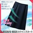 S-16530 S-16531 Aラインスカート ニット 高...