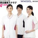 WH12085 男女兼用スクラブ スクラブ ユニセックス フロントファスナー 整体 医師 介護