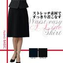 事務服 スカート ウエストゴムのスカート Aラインスカート FS45801 無地 ブラック ネ