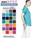 白衣 スクラブ 上下セット 裾上げテーププレゼント 男性 女性 スクラブセット カラー