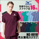 白衣 スクラブ 半袖 MZ-0018/MZ-0018A ミズノ 男性 女性 カラー mizuno PHSポケット付