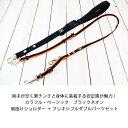 カラフル・ベーシック ブラックネオンシリーズ肩掛けショルダー + フレキシブルダブルパーツセットLサイズ(25mm幅)