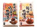 送料無料!! 八丁味噌使用 八丁味噌香嵐渓山ごぼう(170g)+香嵐渓菊芋(250g) 2袋セット!!