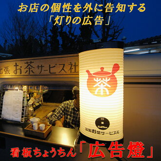 Shipping included! Character order put billboards Lantern advertising lamp original pattern (black red 2 colors)